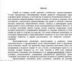 Доклад и презентация к дипломной работе.